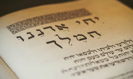 3 Crucial Reasons For Learning Hebrew Online Before Aliyah